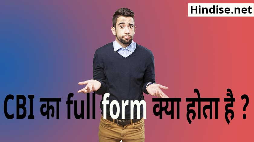 cbi full form in hindi
