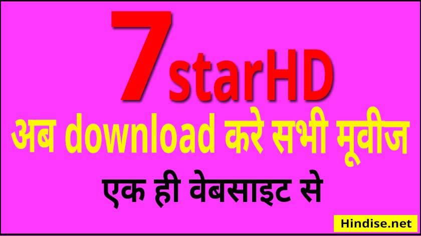 7StarHD – Download HD Movies Bollywood, Hollywood Dubbed 300MB